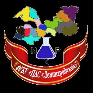 Федеральное Государственное Бюджетное Учреждение «Центр Агрохимической Службы «Ленинградский»