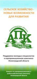 Поддержка молодых специалистов в агропромышленном комплексе Ленинградской области